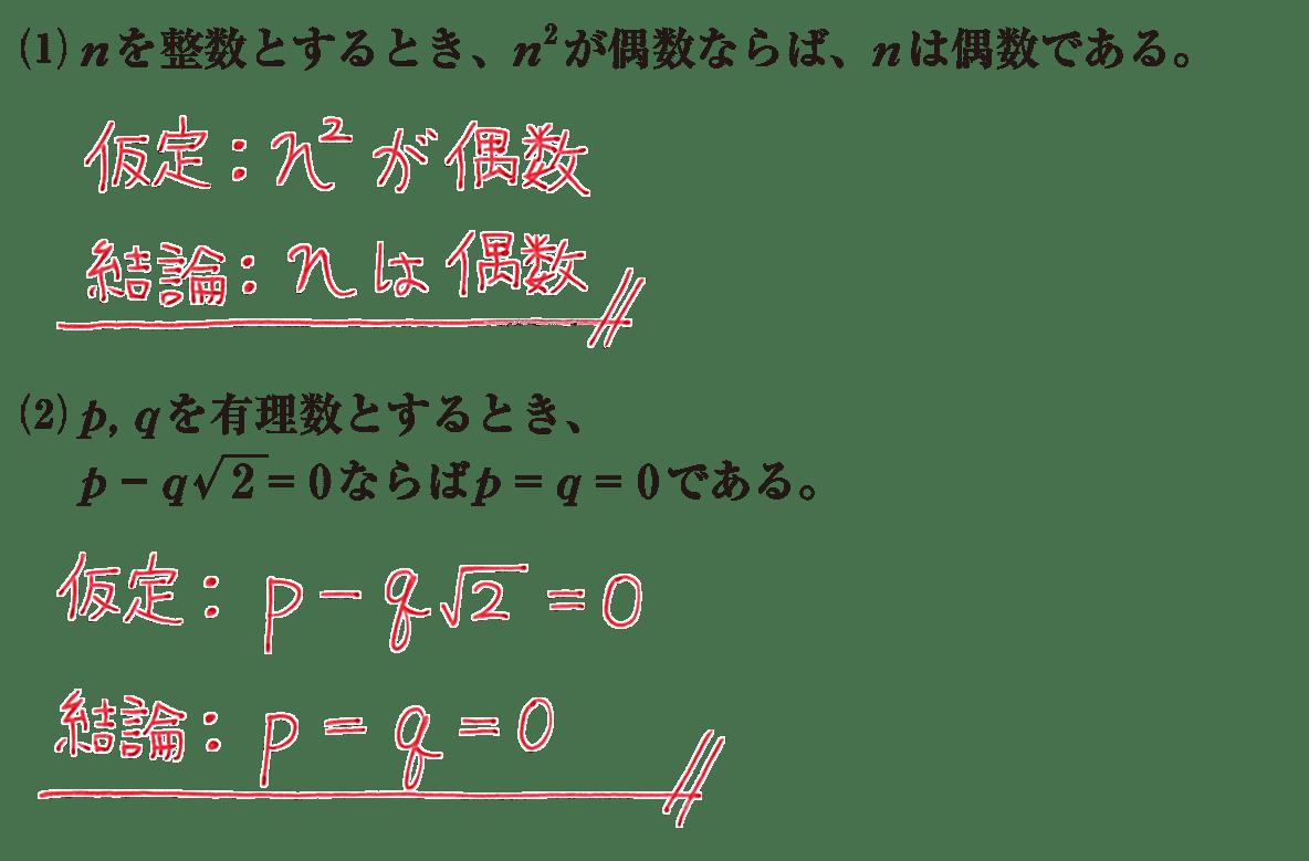 高校数学Ⅰ 数と式72 練習(1)の答え