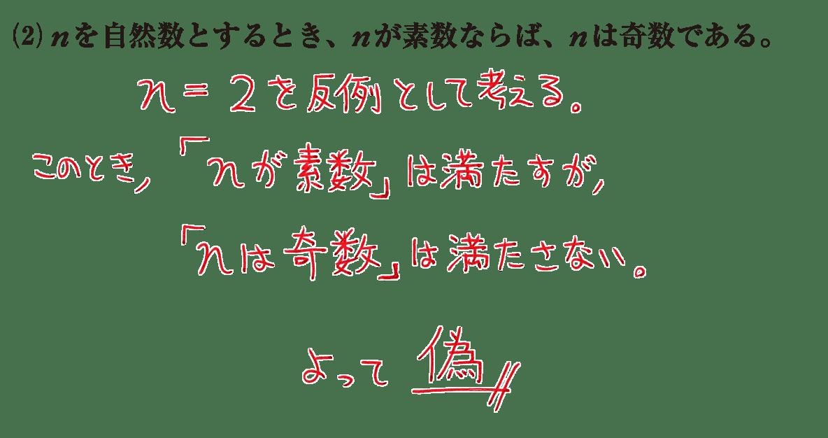 高校数学Ⅰ 数と式73 練習(2)の答え