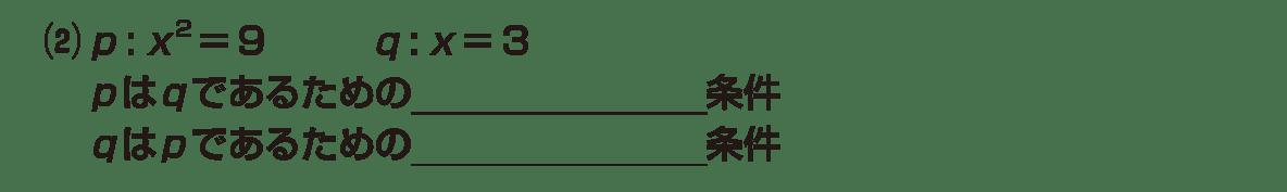 高校数学Ⅰ 数と式74 例題(2)
