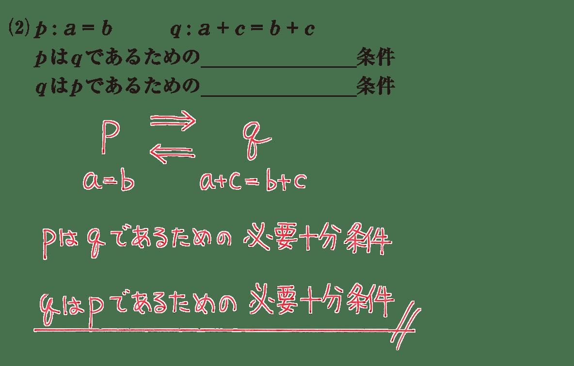 高校数学Ⅰ 数と式74 練習(2)の答え