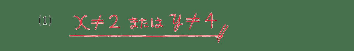 高校数学Ⅰ 数と式76 例題(1)の答え