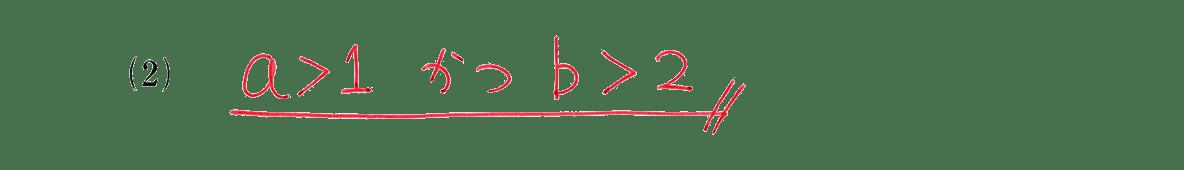 高校数学Ⅰ 数と式76 例題(2)の答え