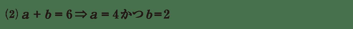 高校数学Ⅰ 数と式77 練習(2)