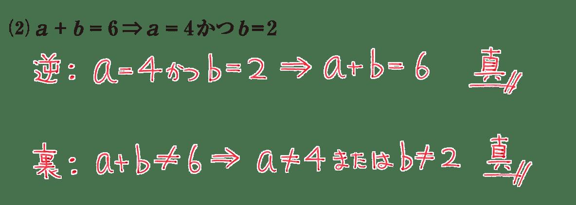 高校数学Ⅰ 数と式77 練習(2)の答え
