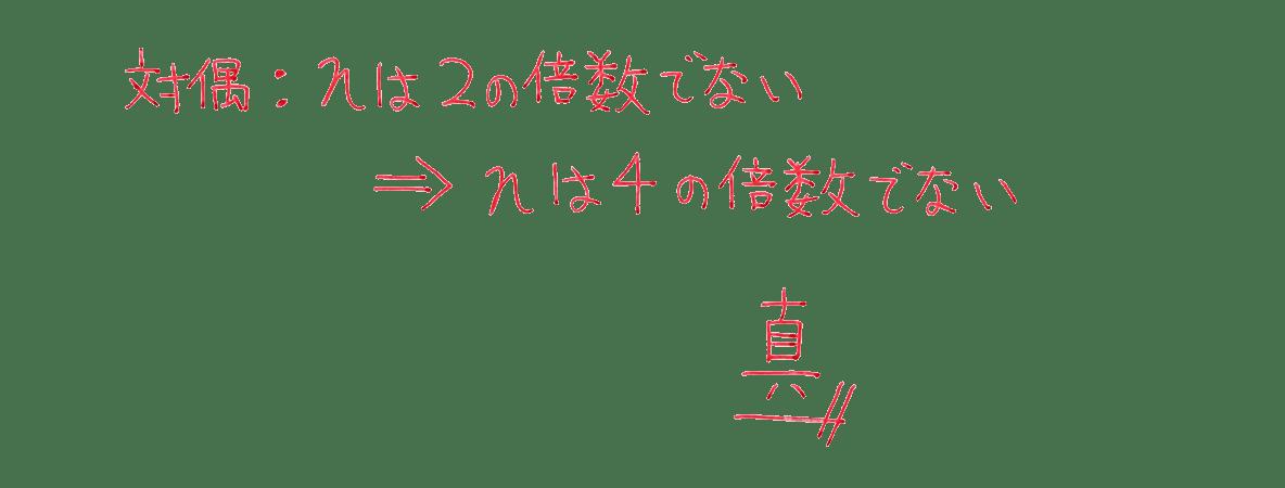高校数学Ⅰ 数と式78 例題の答え