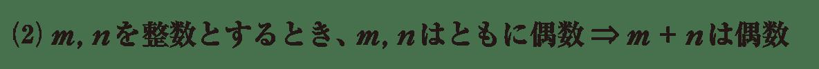 高校数学Ⅰ 数と式78 練習(2)
