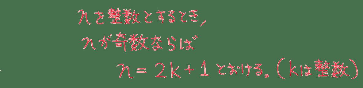 高校数学Ⅰ 数と式79 例題の答え3行目まで