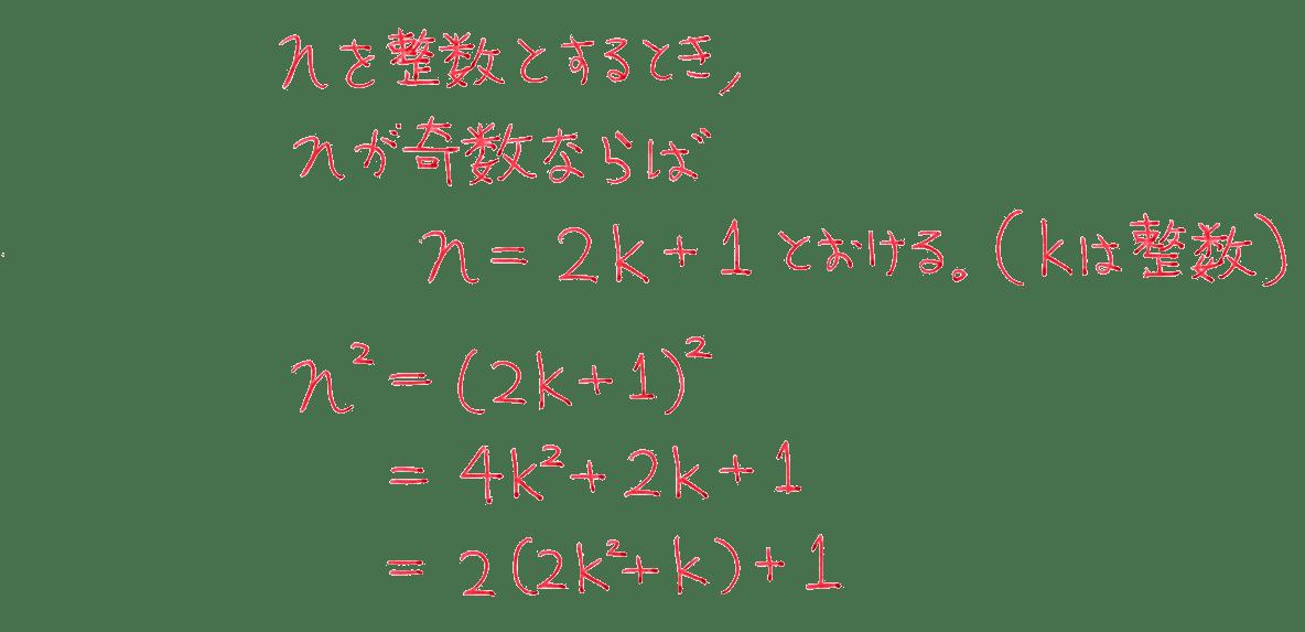 高校数学Ⅰ 数と式79 例題の答え6行目まで
