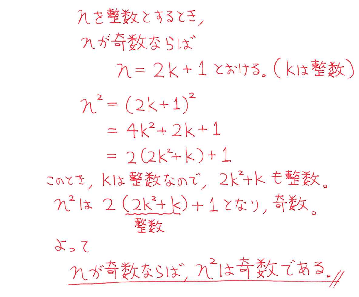 高校数学Ⅰ 数と式79 例題の答え