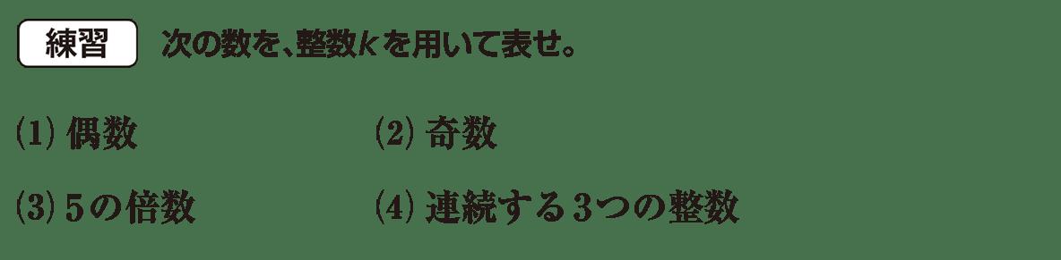 高校数学Ⅰ 数と式79 練習