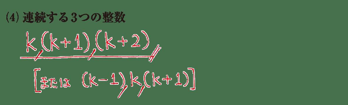 高校数学Ⅰ 数と式79 練習(4)の答え カッコを外して、それぞれの間にカンマをつける