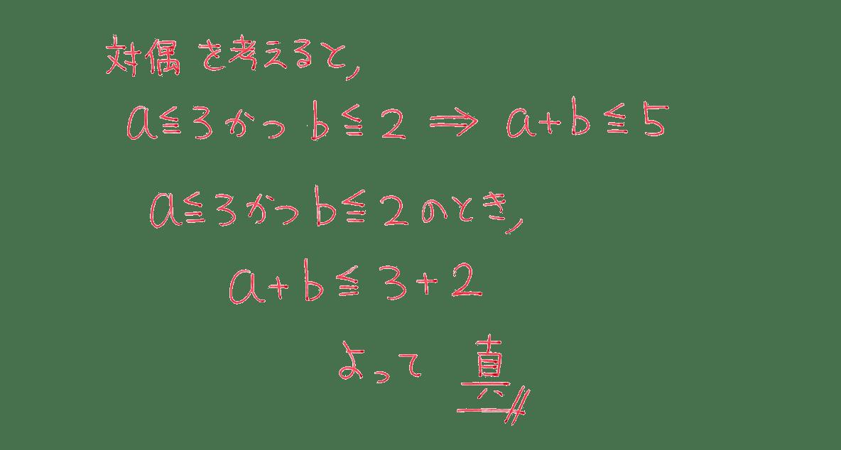 高校数学Ⅰ 数と式80 例題の答え