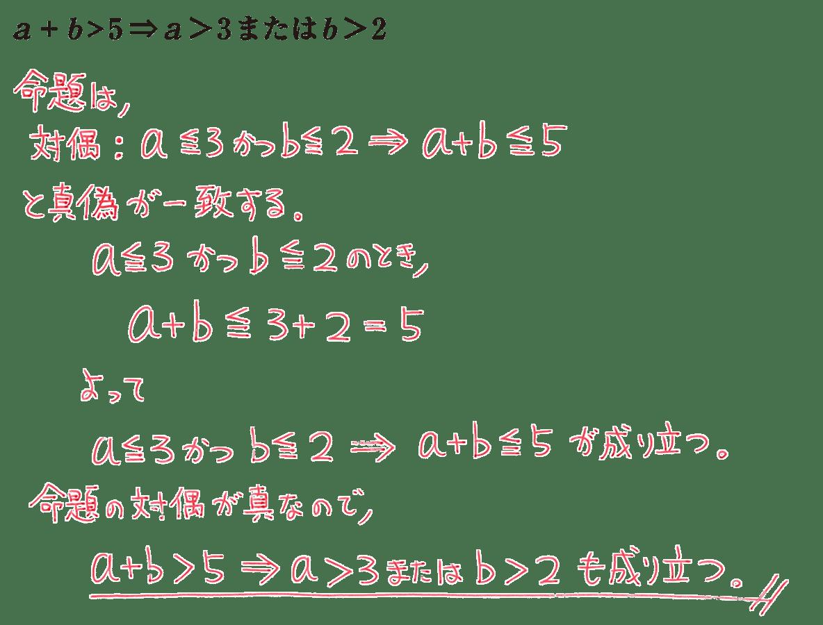 高校数学Ⅰ 数と式80 練習の答え