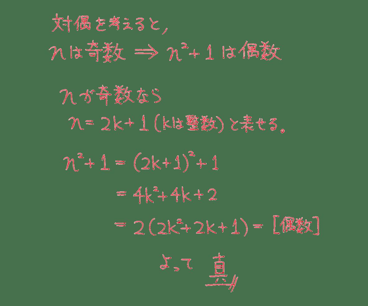 高校数学Ⅰ 数と式81 例題の答え