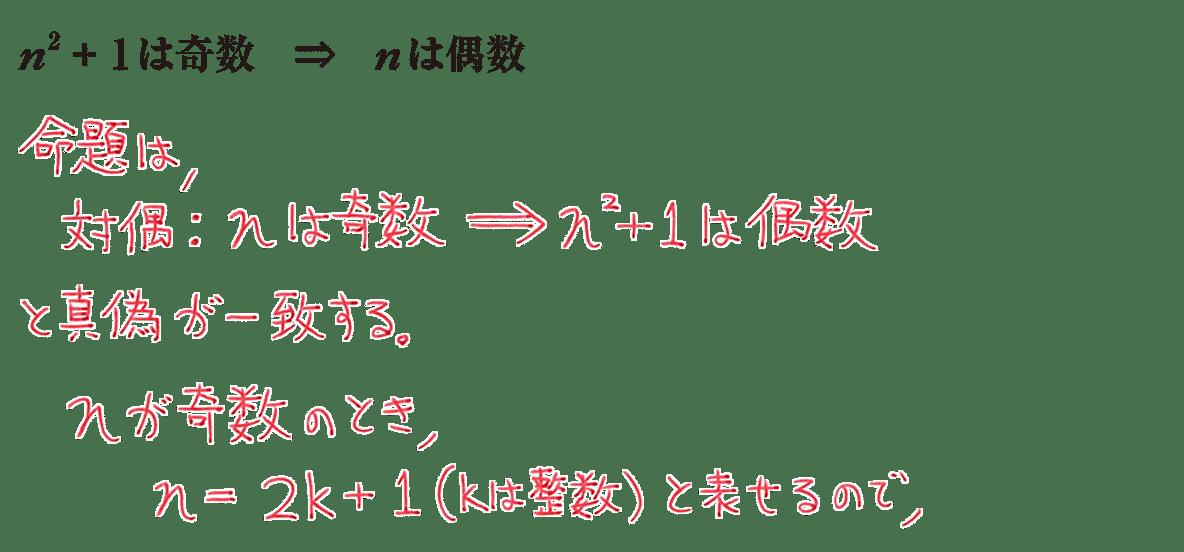 高校数学Ⅰ 数と式81 練習の答え 5行目まで