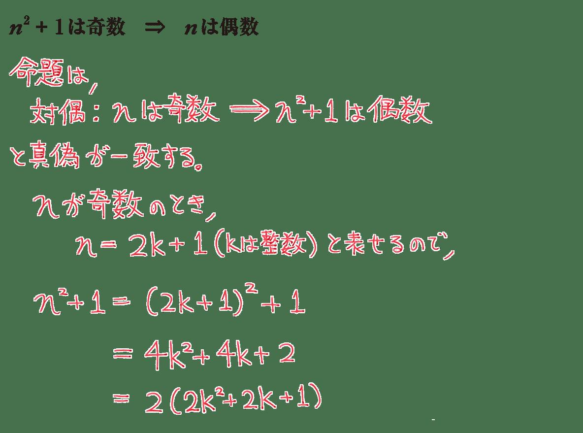 高校数学Ⅰ 数と式81 練習の答え 8行目まで