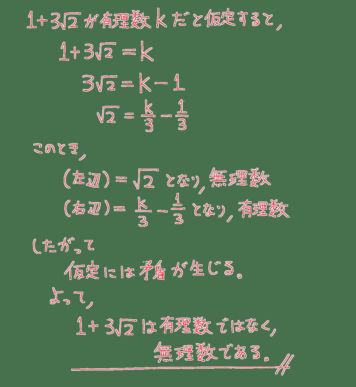 高校数学Ⅰ 数と式82 練習の答え