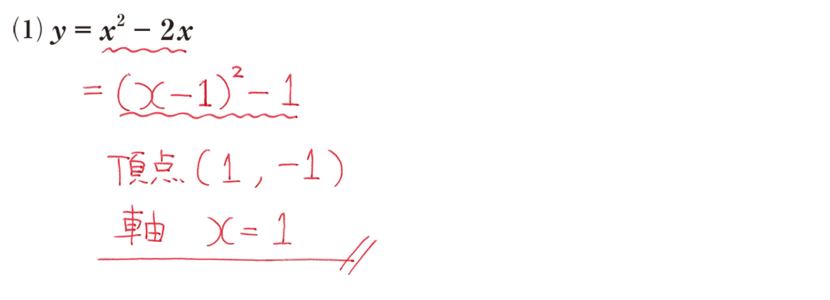 高校数学Ⅰ 2次関数13 練習(1)の答え