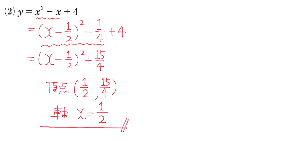 高校数学Ⅰ 2次関数13 練習(2)の答え