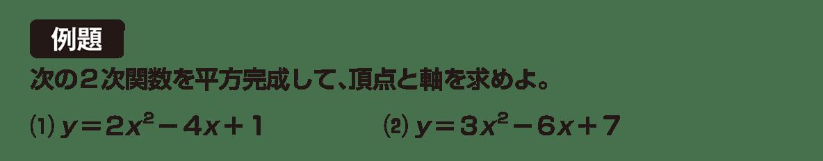 高校数学Ⅰ 2次関数14 例題