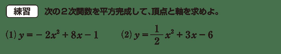 高校数学Ⅰ 2次関数14 練習