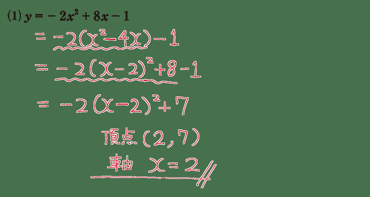 高校数学Ⅰ 2次関数14 練習(1)の答え