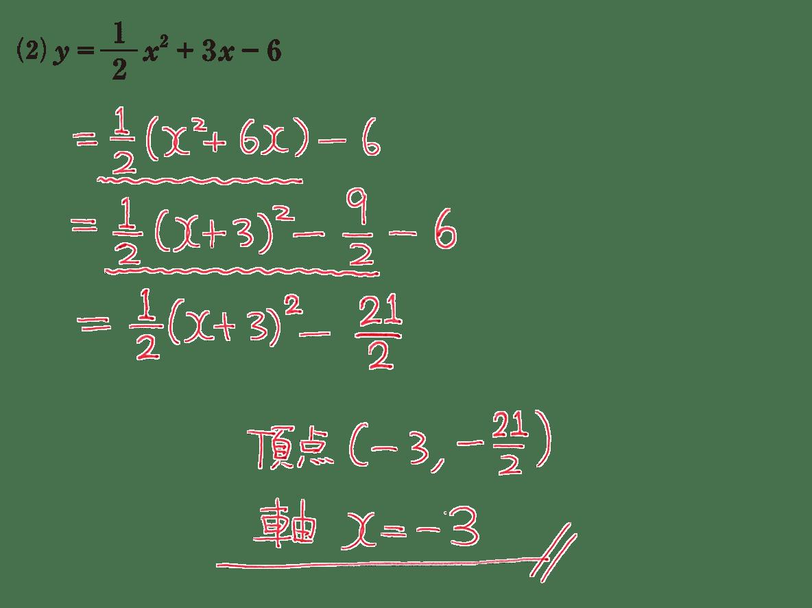 高校数学Ⅰ 2次関数14 練習(2)の答え