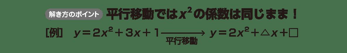 高校数学Ⅰ 2次関数17 ポイント
