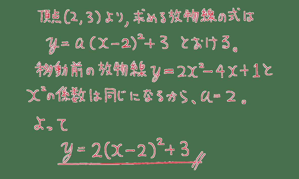 高校数学Ⅰ 2次関数17 例題の答え
