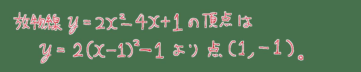 高校数学Ⅰ 2次関数17 練習の答えの途中 2行目まで