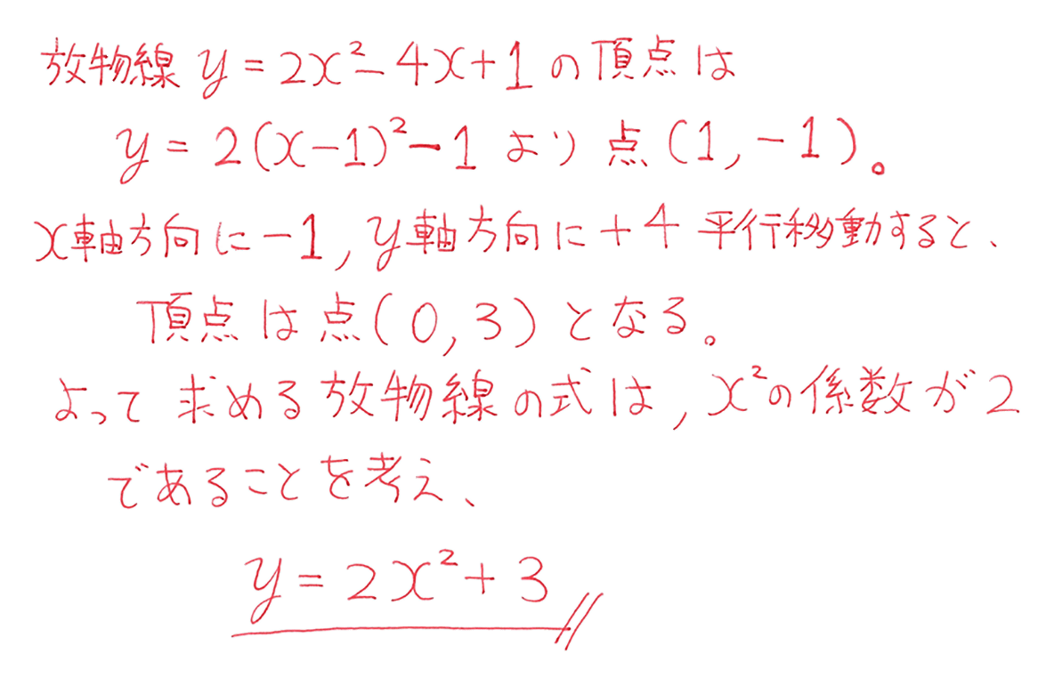 高校数学Ⅰ 2次関数17 練習の答え