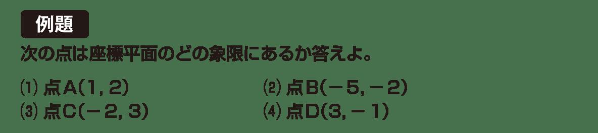 高校数学Ⅰ 2次関数18 例題