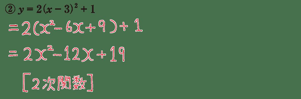 高校数学Ⅰ 2次関数1 練習②の答え