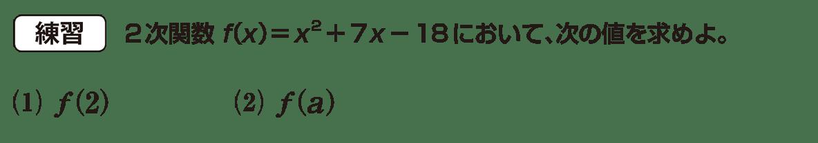 高校数学Ⅰ 2次関数4 練習
