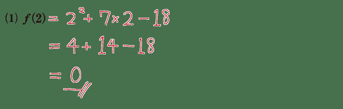 高校数学Ⅰ 2次関数4 練習(1)の答え