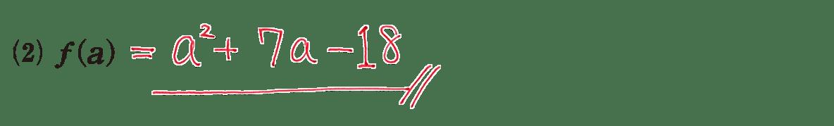 高校数学Ⅰ 2次関数4 練習(2)の答え