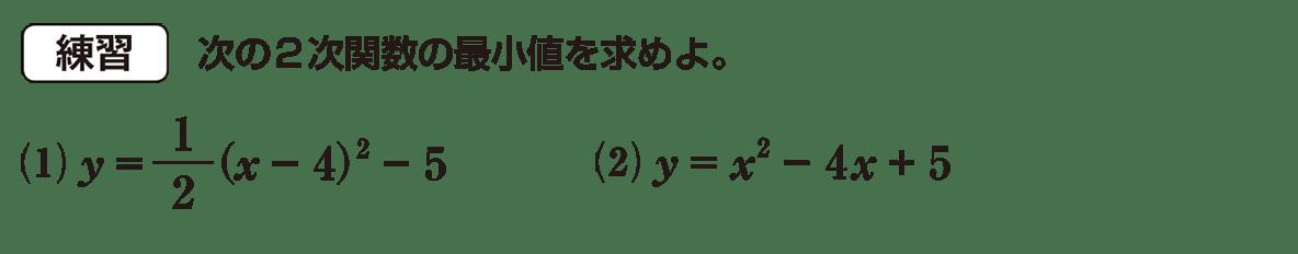 高校数学Ⅰ 2次関数19 練習