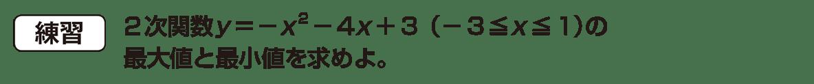 高校数学Ⅰ 2次関数21 練習