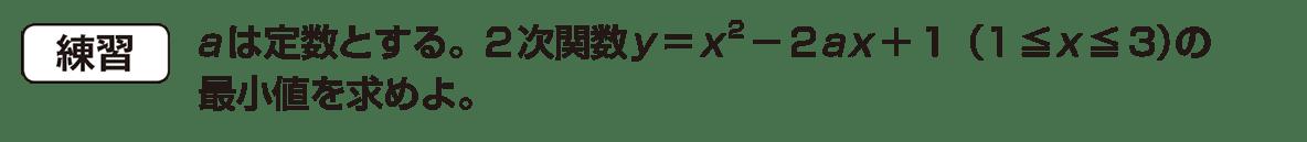 高校数学Ⅰ 2次関数23 練習