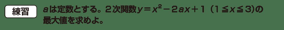 高校数学Ⅰ 2次関数24 練習