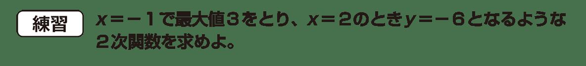 高校数学Ⅰ 2次関数28 練習