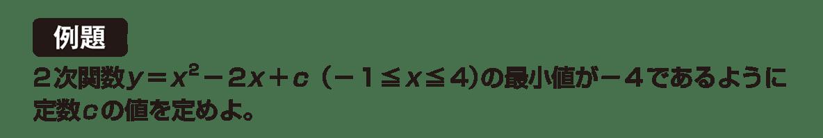 高校数学Ⅰ 2次関数29 例題