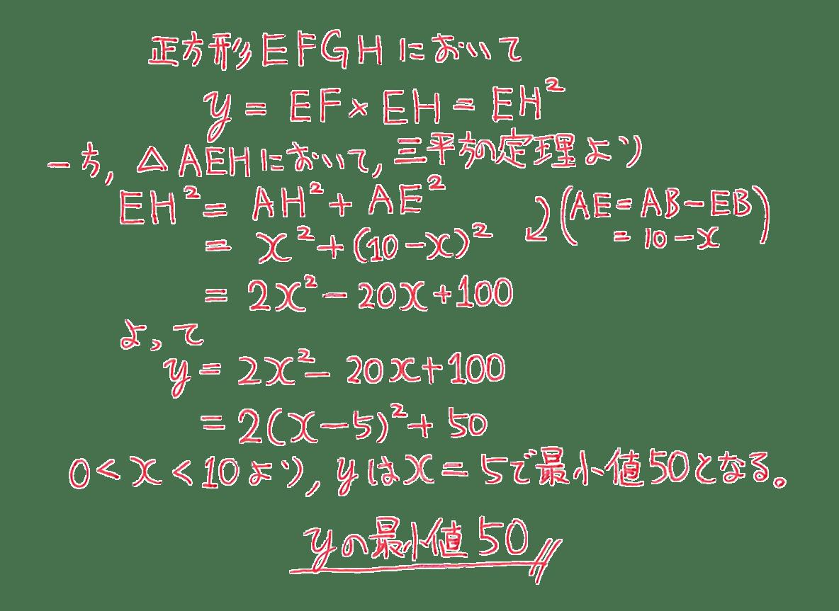 高校数学Ⅰ 2次関数30 例題の答え