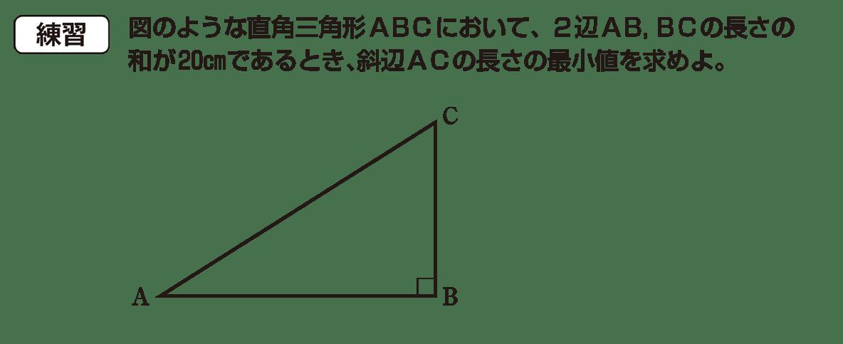 高校数学Ⅰ 2次関数30 練習