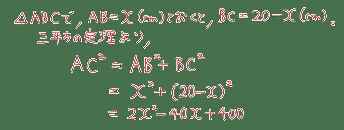 高校数学Ⅰ 2次関数30 練習の答えの途中 1行目から5行目まで