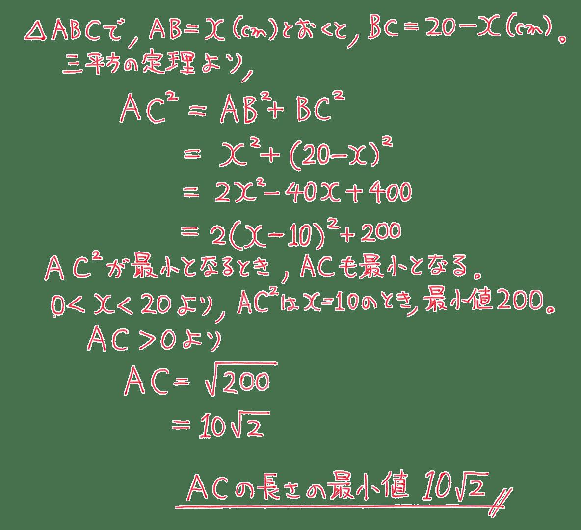 高校数学Ⅰ 2次関数30 練習の答え