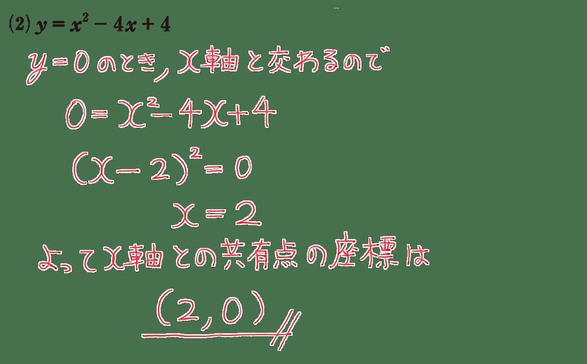 高校数学Ⅰ 2次関数31 例題(2)の答え
