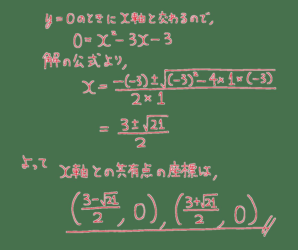 高校数学Ⅰ 2次関数32 例題の答え