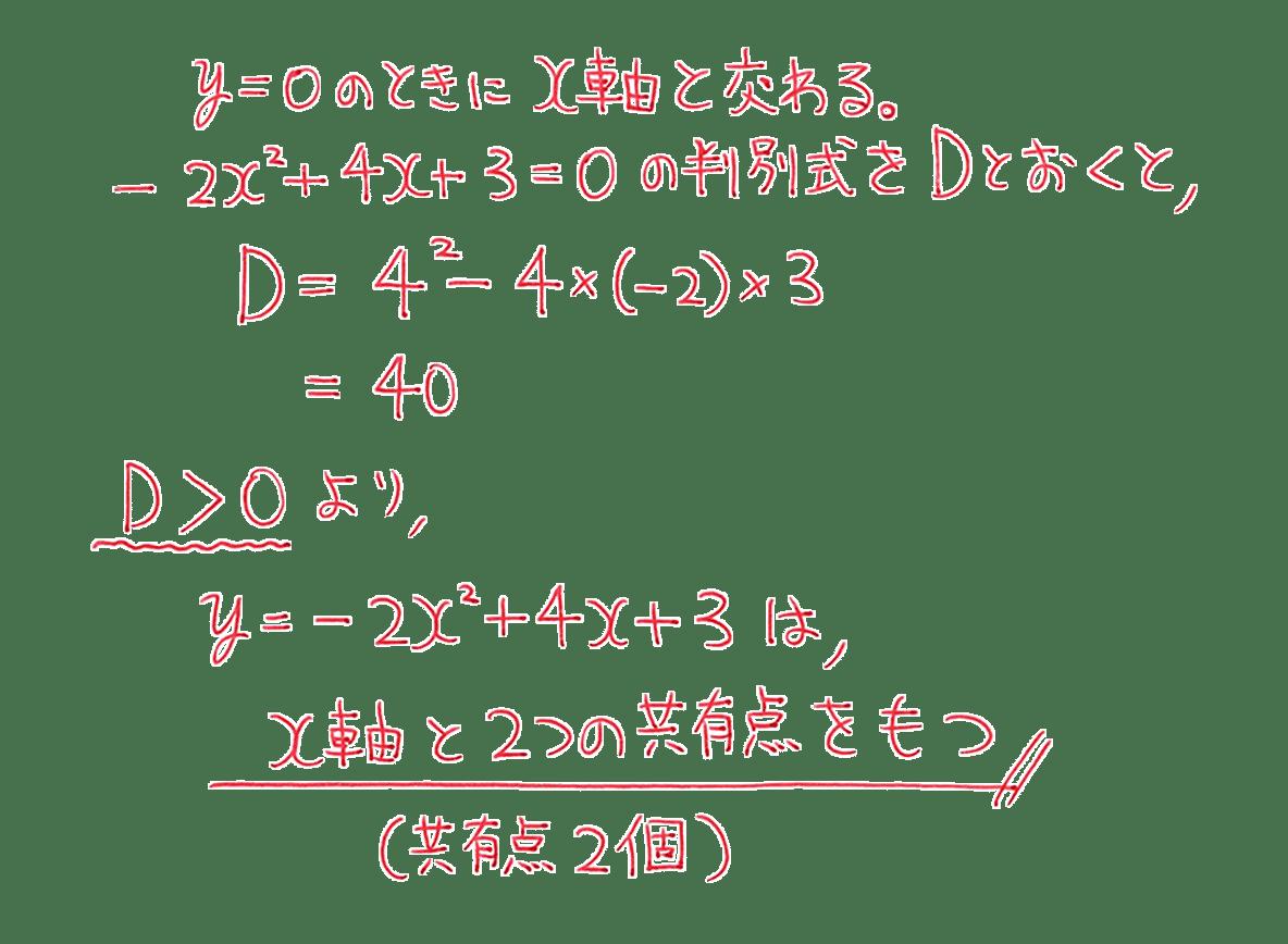 高校数学Ⅰ 2次関数33 例題の答え