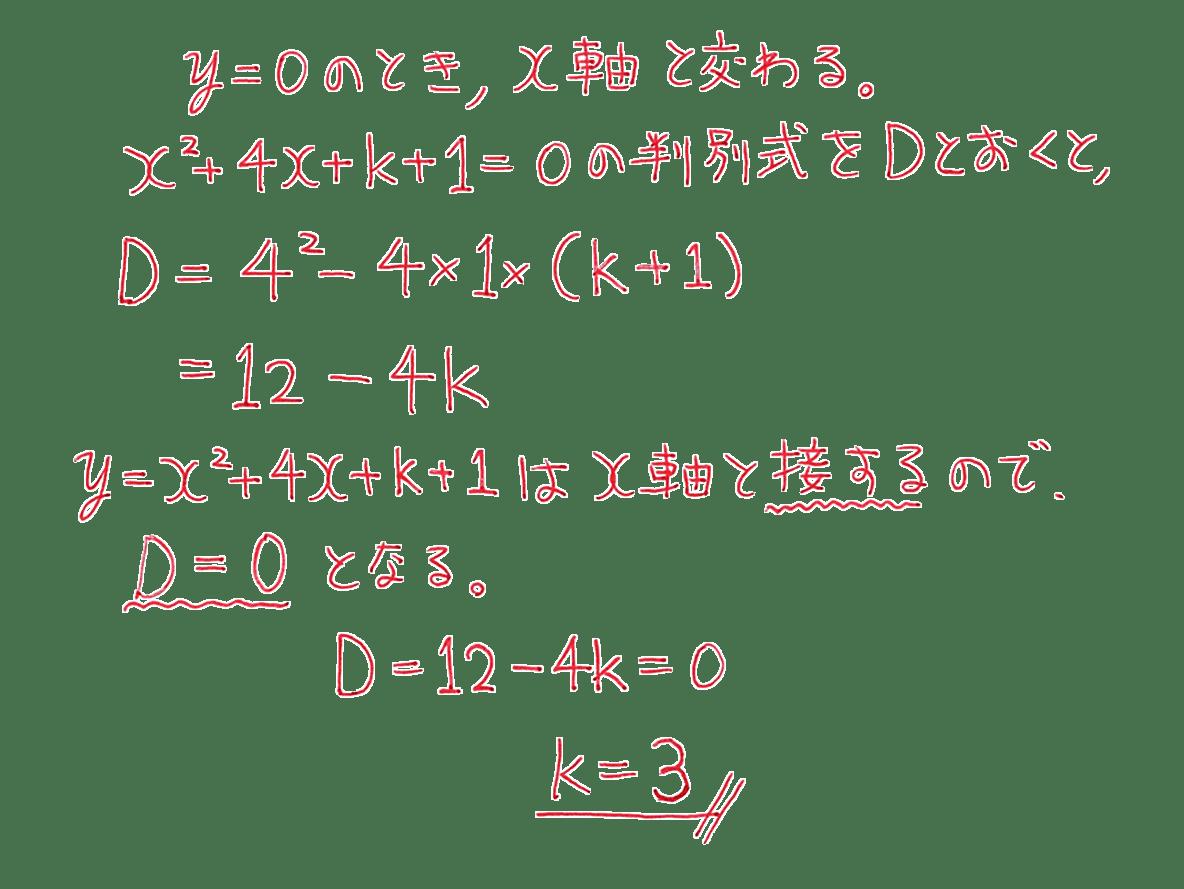 高校数学Ⅰ 2次関数36 例題の答え
